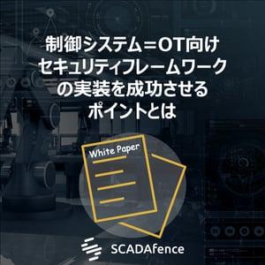 制御システム=OT向けセキュリティフレームワークの実装を成功させるポイントとは